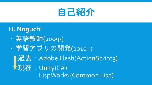 Lisp tutorの開発について Slide 2