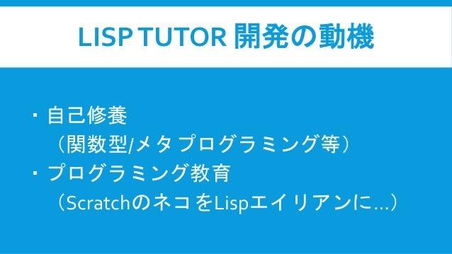 Lisp tutorの開発について Slide 3
