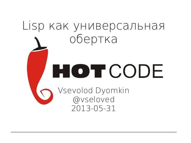 Lisp как универсальнаяоберткаVsevolod Dyomkin@vseloved2013-05-31