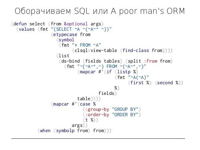 Lisp как универсальная обертка