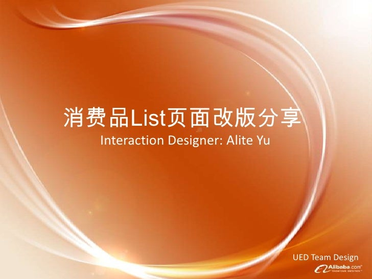 消费品List页面改版分享<br />Interaction Designer: Alite Yu<br />UED Team Design<br />