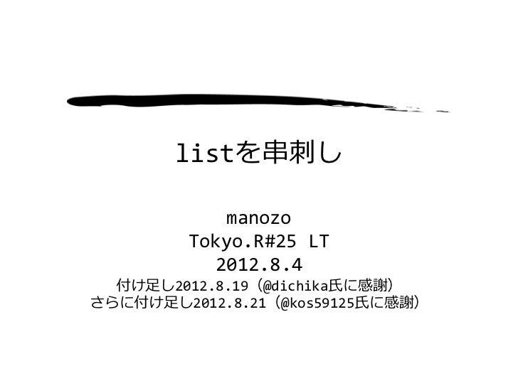 listを串刺し            manozo         Tokyo.R#25LT           2012.8.4  付け⾜し2012.8.19(@dichika⽒に感謝)さらに付け⾜し2012.8.21(@kos59125...
