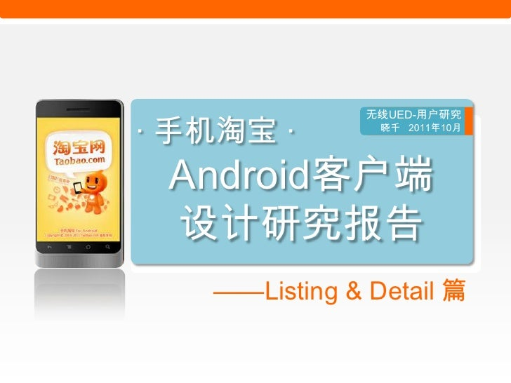 无线UED-用户研究· 手机淘宝 ·        晓千 2011年10月 Android客户端 设计研究报告    _之人物角色   ——Listing & Detail 篇