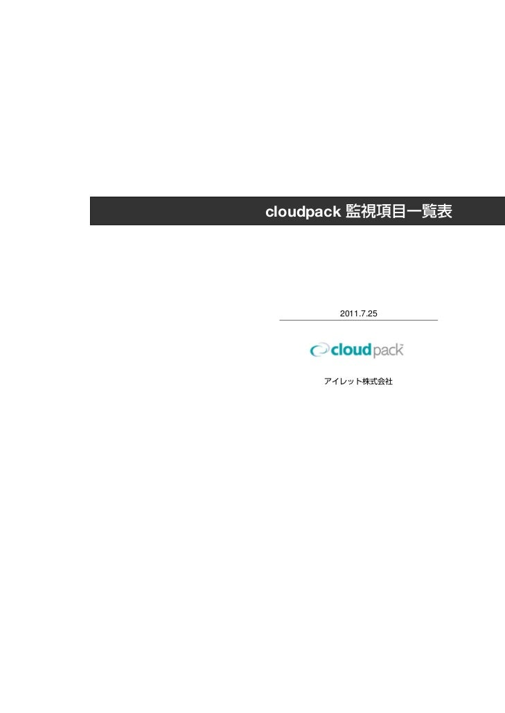 cloudpack        2011.7.25