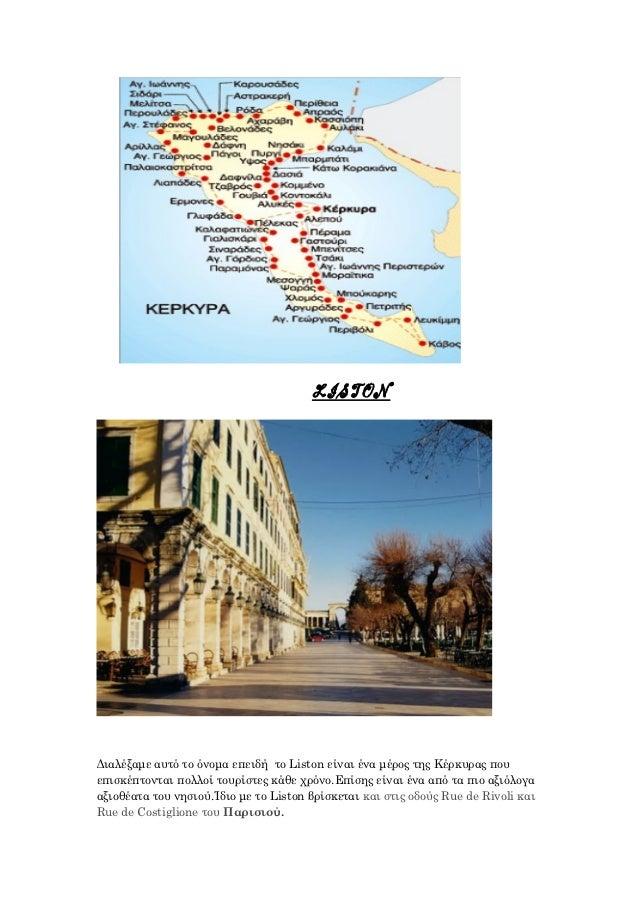 LISTONΔιαλέξαμε αυτό το όνομα επειδή το Liston είναι ένα μέρος της Κέρκυρας πουεπισκέπτονται πολλοί τουρίστες κάθε χρόνο.Ε...