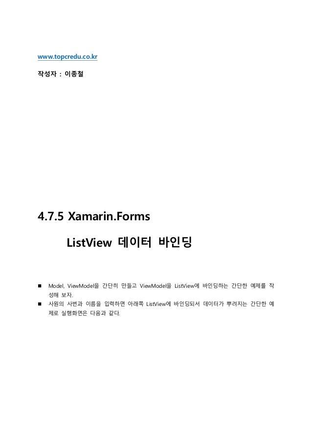 www.topcredu.co.kr 작성자 : 이종철 4.7.5 Xamarin.Forms ListView 데이터 바인딩  Model, ViewModel을 간단히 만들고 ViewModel을 ListView에 바인딩하는 간...
