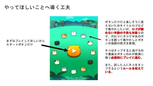 子供向けアプリを作るときに気をつけていること Slide 3