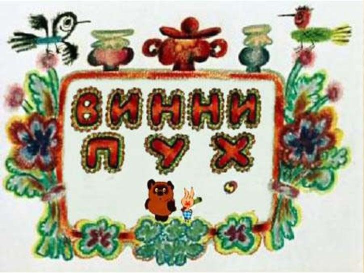 Историю о плюшевом медвежонке    Винни-Пухе (Winnie-the-Pooh)    написалАлан Александр Милн(18 января 1882 — 31 января 1956)