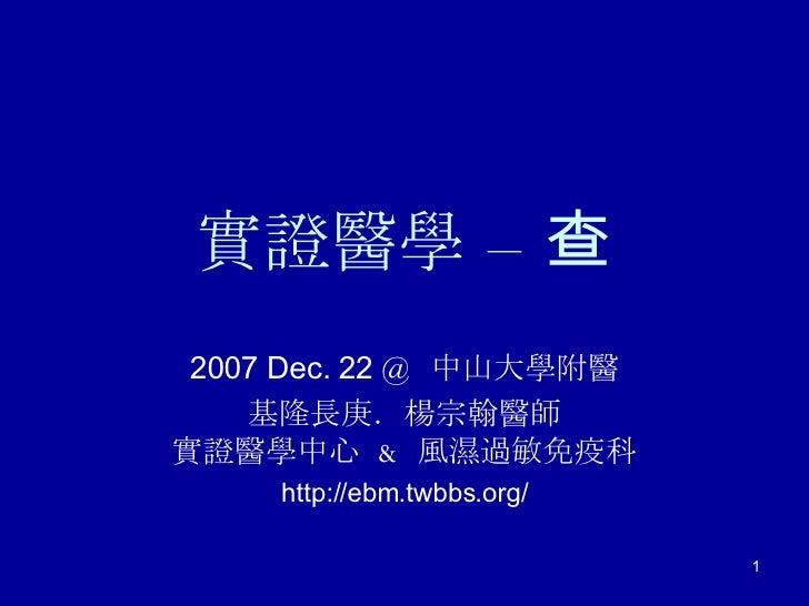 實證醫學 – 查 2007 Dec. 22  @  中山大學附醫 基隆長庚.楊宗翰醫師 實證醫學中心  &  風濕過敏免疫科 http://ebm.twbbs.org/