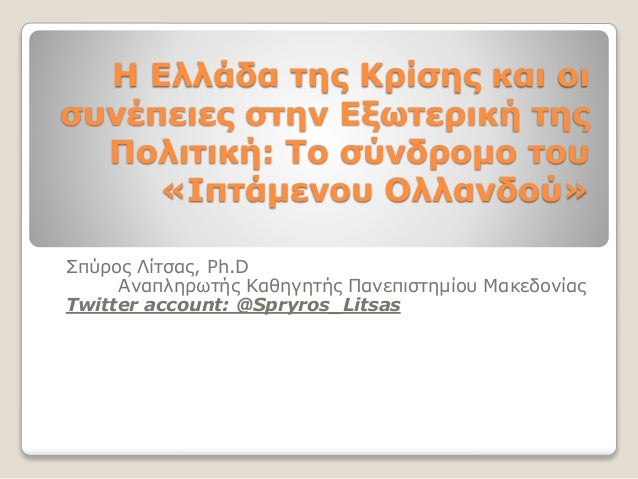 Η Ελλάδα της Κρίσης και οι συνέπειες στην Εξωτερική της Πολιτική: Το σύνδρομο του «Ιπτάμενου Ολλανδού» Σπύρος Λίτσας, Ph.D...