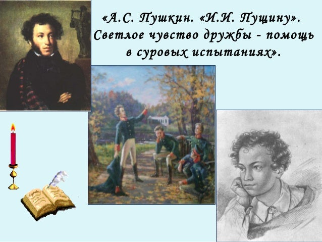 «А.С. Пушкин. «И.И. Пущину». Светлое чувство дружбы - помощь в суровых испытаниях».