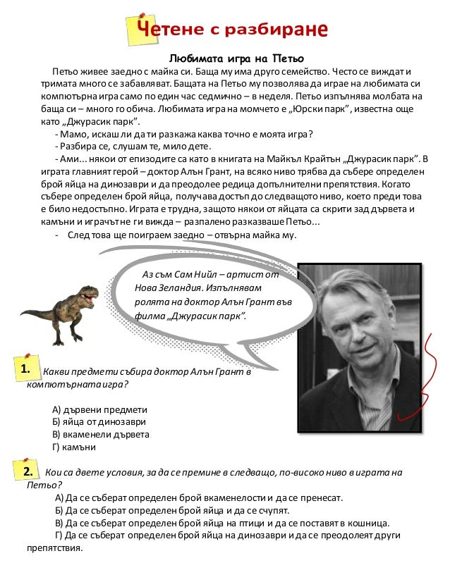 Какви предмети събира доктор Алън Грант в компютърнатаигра? А) дървени предмети Б) яйца от динозаври В) вкаменели дървета ...