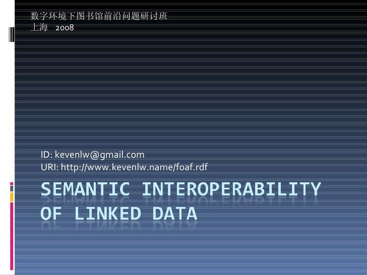 ID: kevenlw@gmail.com URI: http://www.kevenlw.name/foaf.rdf 数字环境下图书馆前沿问题研讨班 上海  2008