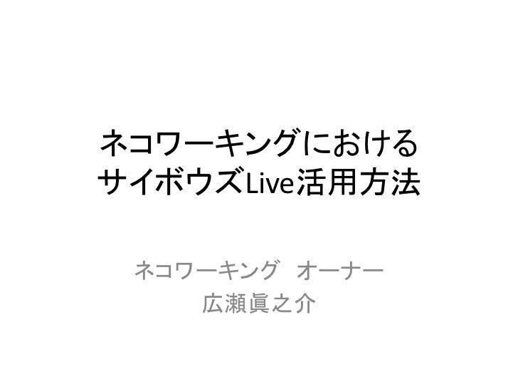 ネコワーキングにおけるサイボウズLive活用方法 ネコワーキング オーナー    広瀬眞之介