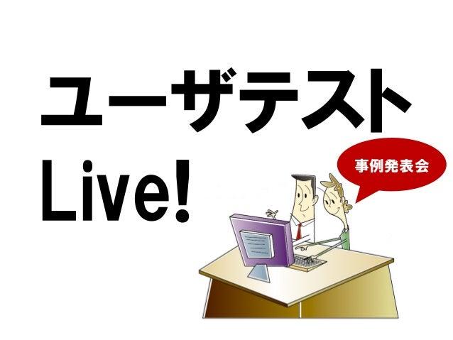 ユーザテスト Live! 事例発表会