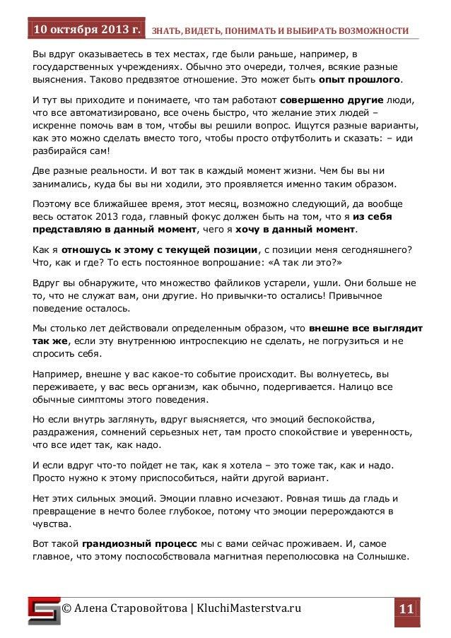 10 октября 2013 г. ЗНАТЬ, ВИДЕТЬ, ПОНИМАТЬ И ВЫБИРАТЬ ВОЗМОЖНОСТИ  © Алена Старовойтова   KluchiMasterstva.ru  11  Вы вдру...