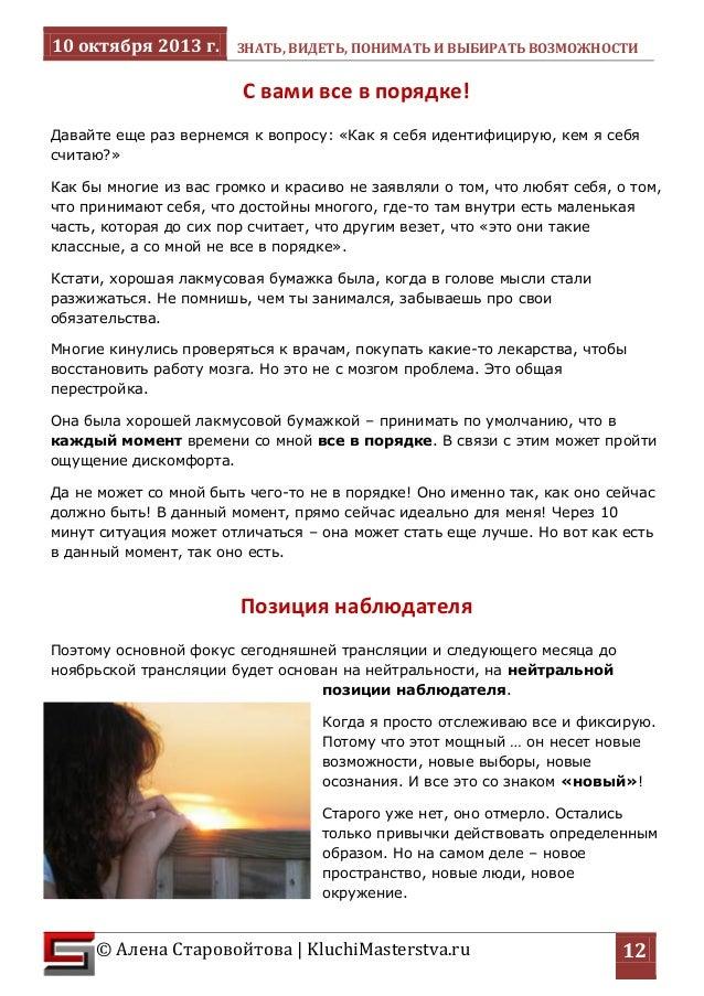 10 октября 2013 г. ЗНАТЬ, ВИДЕТЬ, ПОНИМАТЬ И ВЫБИРАТЬ ВОЗМОЖНОСТИ  © Алена Старовойтова   KluchiMasterstva.ru  12  С вами ...