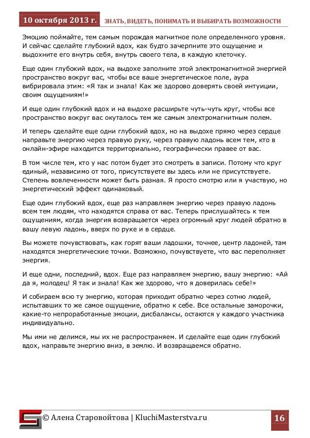 10 октября 2013 г. ЗНАТЬ, ВИДЕТЬ, ПОНИМАТЬ И ВЫБИРАТЬ ВОЗМОЖНОСТИ  © Алена Старовойтова   KluchiMasterstva.ru  16  Эмоцию ...