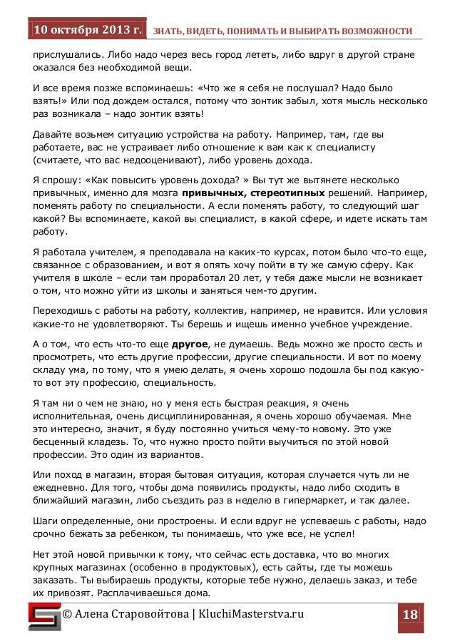 10 октября 2013 г. ЗНАТЬ, ВИДЕТЬ, ПОНИМАТЬ И ВЫБИРАТЬ ВОЗМОЖНОСТИ  © Алена Старовойтова   KluchiMasterstva.ru  18  прислуш...