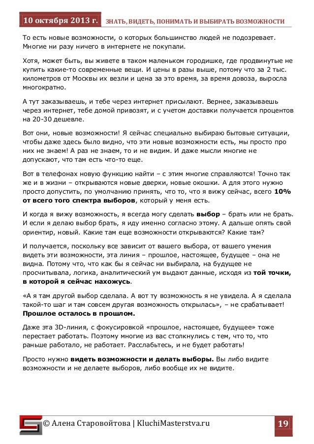 10 октября 2013 г. ЗНАТЬ, ВИДЕТЬ, ПОНИМАТЬ И ВЫБИРАТЬ ВОЗМОЖНОСТИ  © Алена Старовойтова   KluchiMasterstva.ru  19  То есть...