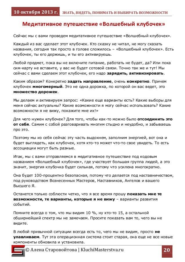10 октября 2013 г. ЗНАТЬ, ВИДЕТЬ, ПОНИМАТЬ И ВЫБИРАТЬ ВОЗМОЖНОСТИ  © Алена Старовойтова   KluchiMasterstva.ru  20  Медитат...