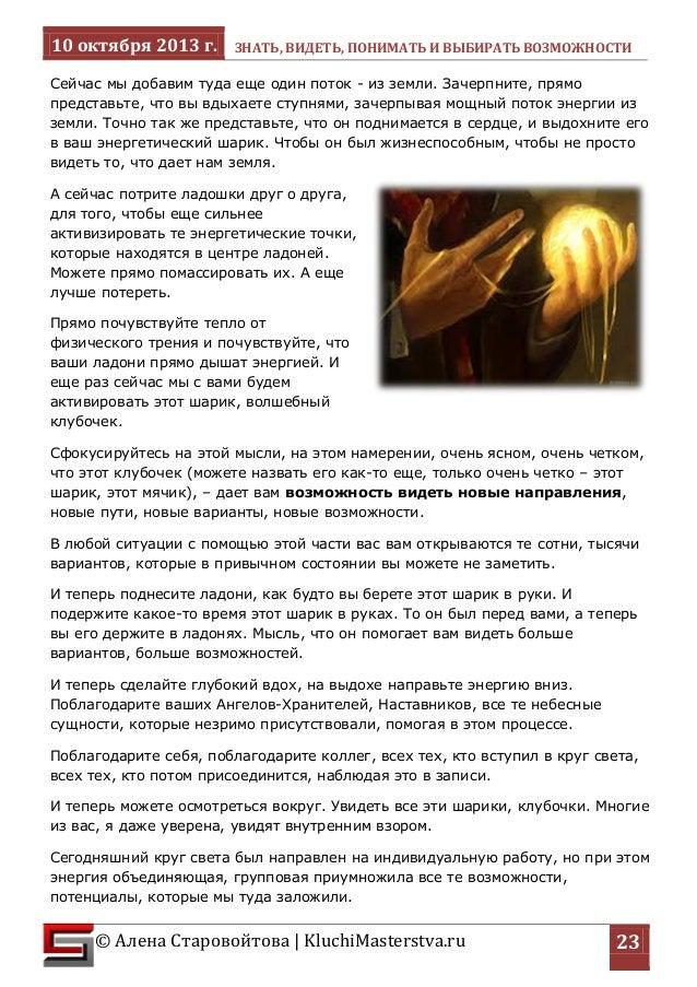 10 октября 2013 г. ЗНАТЬ, ВИДЕТЬ, ПОНИМАТЬ И ВЫБИРАТЬ ВОЗМОЖНОСТИ  © Алена Старовойтова   KluchiMasterstva.ru  23  Сейчас ...