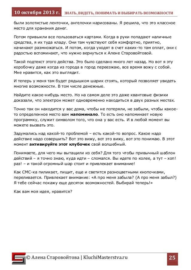 10 октября 2013 г. ЗНАТЬ, ВИДЕТЬ, ПОНИМАТЬ И ВЫБИРАТЬ ВОЗМОЖНОСТИ  © Алена Старовойтова   KluchiMasterstva.ru  25  были зо...