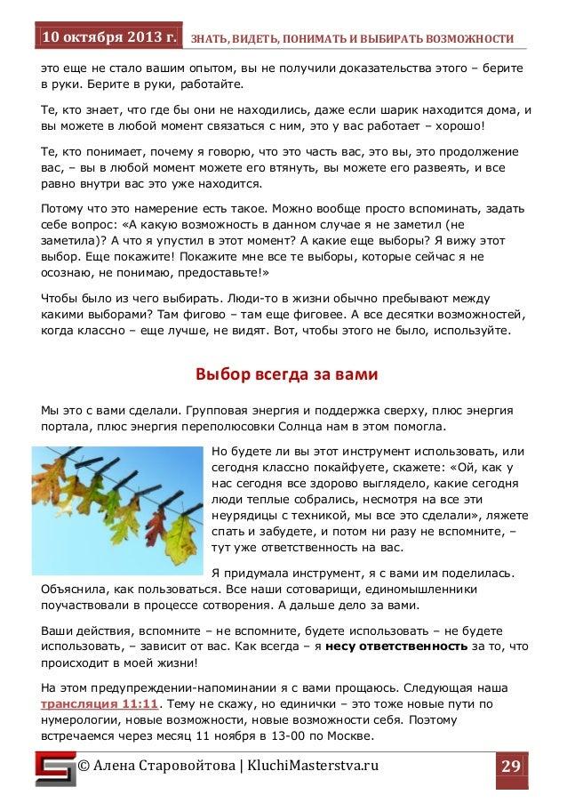 10 октября 2013 г. ЗНАТЬ, ВИДЕТЬ, ПОНИМАТЬ И ВЫБИРАТЬ ВОЗМОЖНОСТИ  © Алена Старовойтова   KluchiMasterstva.ru  29  это еще...