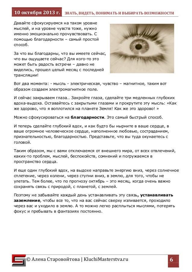 10 октября 2013 г. ЗНАТЬ, ВИДЕТЬ, ПОНИМАТЬ И ВЫБИРАТЬ ВОЗМОЖНОСТИ  © Алена Старовойтова   KluchiMasterstva.ru  6  Давайте ...