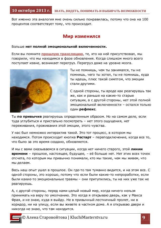 10 октября 2013 г. ЗНАТЬ, ВИДЕТЬ, ПОНИМАТЬ И ВЫБИРАТЬ ВОЗМОЖНОСТИ  © Алена Старовойтова   KluchiMasterstva.ru  9  Вот имен...