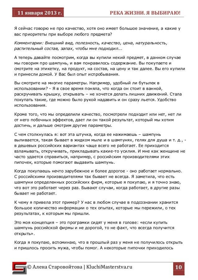 11 января 2013 г. РЕКА ЖИЗНИ. Я ВЫБИРАЮ!  © Алена Старовойтова | KluchiMasterstva.ru  10  Я сейчас говорю не про качество,...