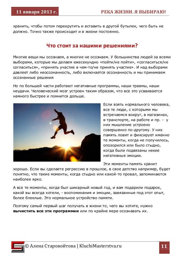 11 января 2013 г. РЕКА ЖИЗНИ. Я ВЫБИРАЮ!  © Алена Старовойтова | KluchiMasterstva.ru  11  хранить, чтобы потом перекрутить...