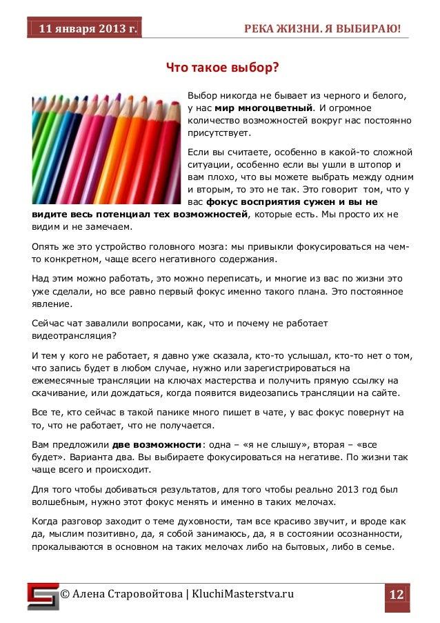11 января 2013 г. РЕКА ЖИЗНИ. Я ВЫБИРАЮ!  © Алена Старовойтова | KluchiMasterstva.ru  12  Что такое выбор?  Выбор никогда ...