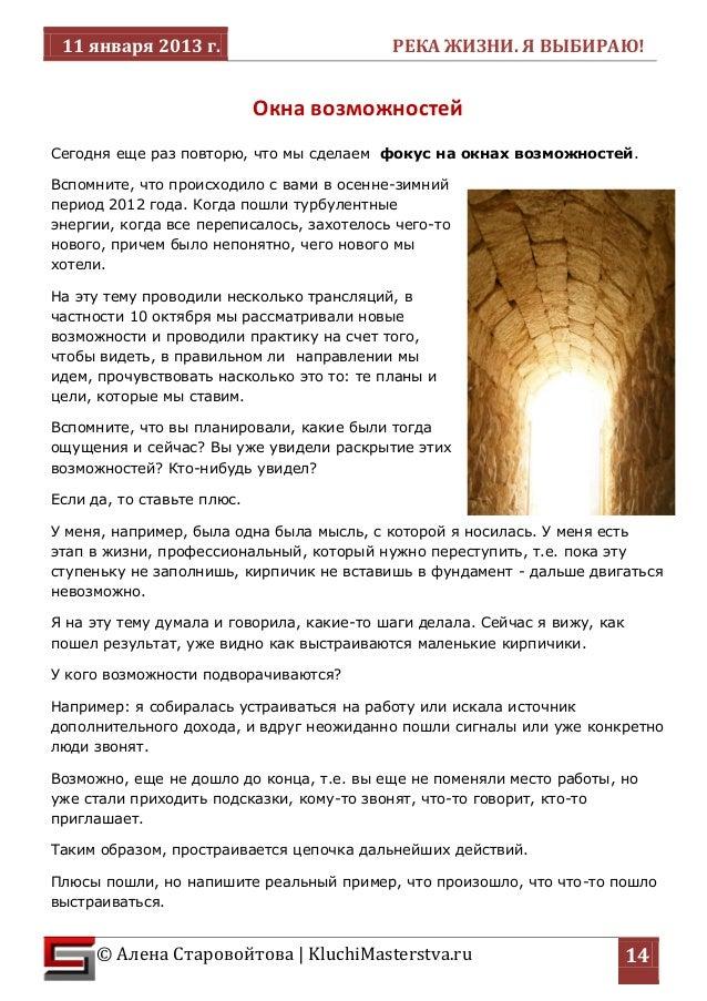 11 января 2013 г. РЕКА ЖИЗНИ. Я ВЫБИРАЮ!  © Алена Старовойтова | KluchiMasterstva.ru  14  Окна возможностей  Сегодня еще р...