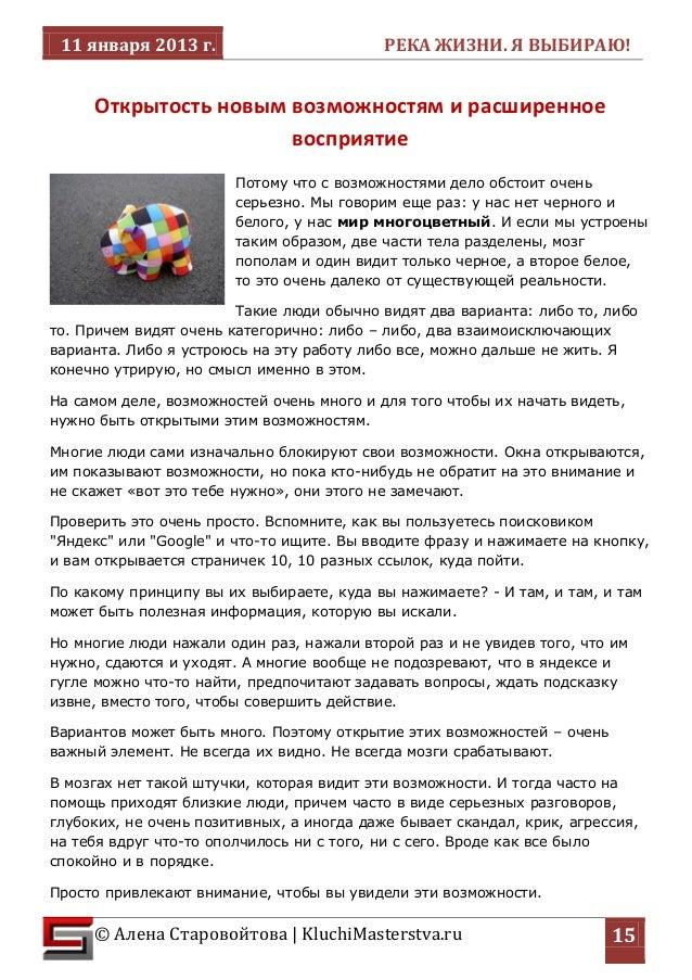 11 января 2013 г. РЕКА ЖИЗНИ. Я ВЫБИРАЮ!  © Алена Старовойтова | KluchiMasterstva.ru  15  Открытость новым возможностям и ...