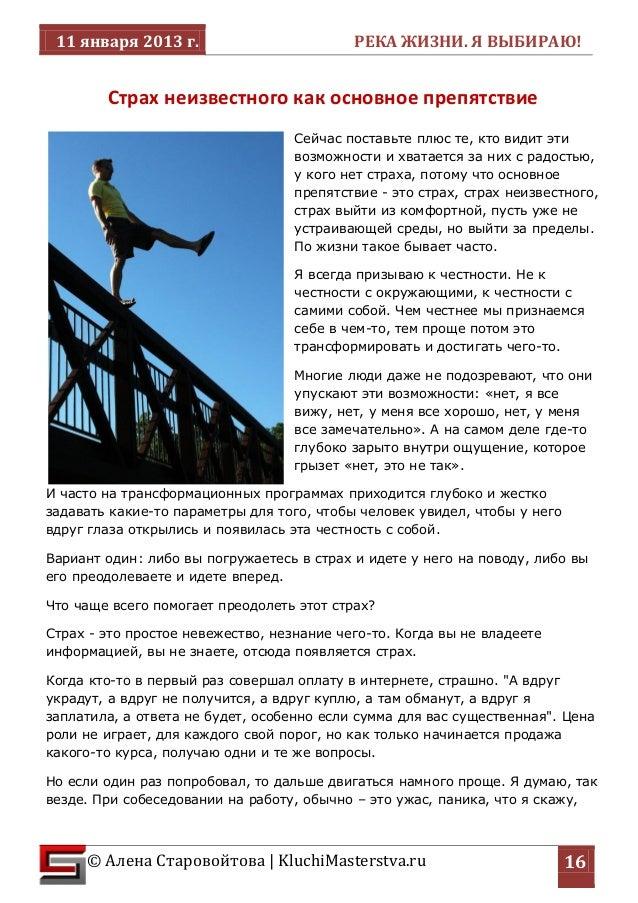 11 января 2013 г. РЕКА ЖИЗНИ. Я ВЫБИРАЮ!  © Алена Старовойтова | KluchiMasterstva.ru  16  Страх неизвестного как основное ...
