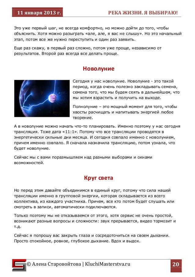 11 января 2013 г. РЕКА ЖИЗНИ. Я ВЫБИРАЮ!  © Алена Старовойтова | KluchiMasterstva.ru  20  Это уже первый шаг, не всегда ко...