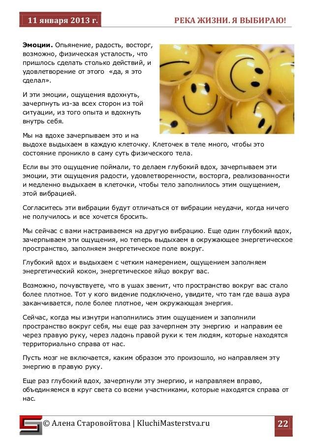 11 января 2013 г. РЕКА ЖИЗНИ. Я ВЫБИРАЮ!  © Алена Старовойтова | KluchiMasterstva.ru  22  Эмоции. Опьянение, радость, вост...