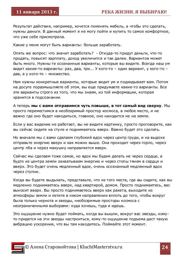 11 января 2013 г. РЕКА ЖИЗНИ. Я ВЫБИРАЮ!  © Алена Старовойтова | KluchiMasterstva.ru  24  Результат действия, например, хо...