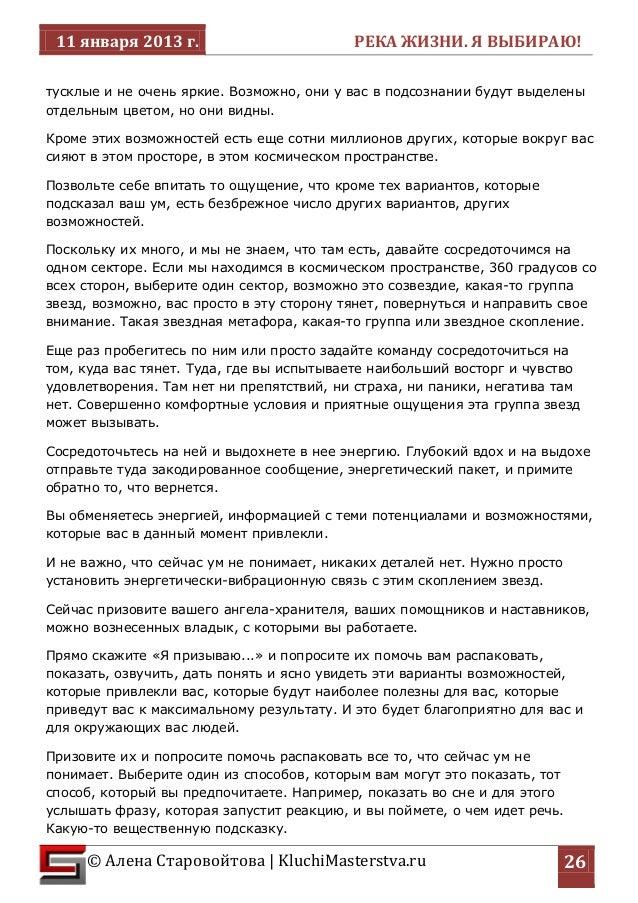 11 января 2013 г. РЕКА ЖИЗНИ. Я ВЫБИРАЮ!  © Алена Старовойтова | KluchiMasterstva.ru  26  тусклые и не очень яркие. Возмож...
