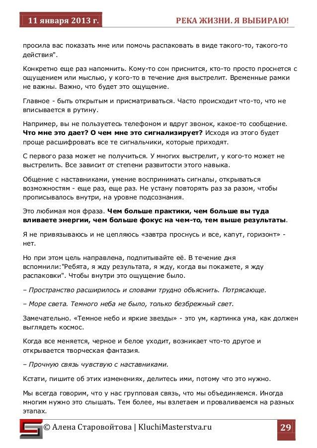 11 января 2013 г. РЕКА ЖИЗНИ. Я ВЫБИРАЮ!  © Алена Старовойтова | KluchiMasterstva.ru  29  просила вас показать мне или пом...