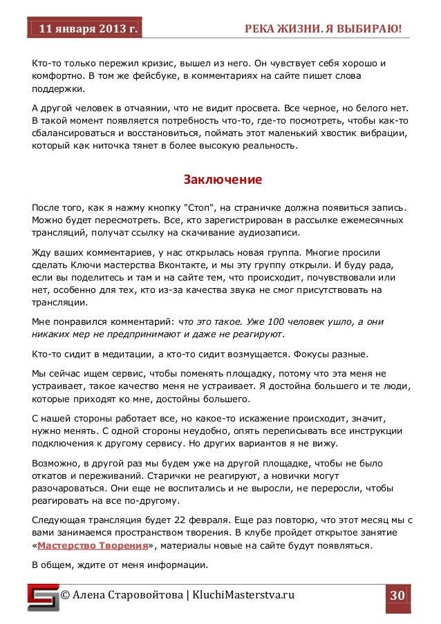 11 января 2013 г. РЕКА ЖИЗНИ. Я ВЫБИРАЮ!  © Алена Старовойтова | KluchiMasterstva.ru  30  Кто-то только пережил кризис, вы...