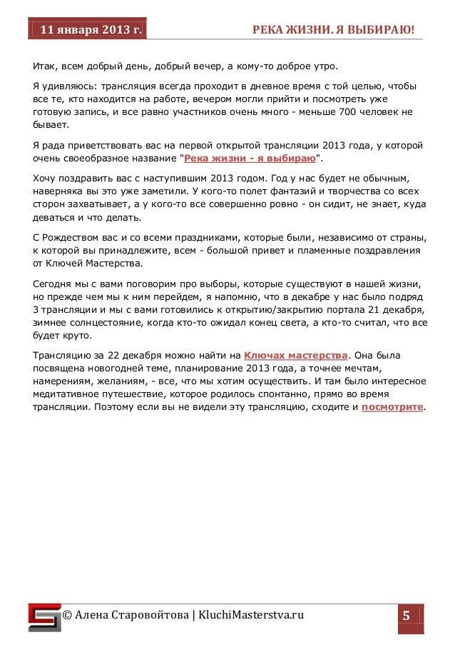 11 января 2013 г. РЕКА ЖИЗНИ. Я ВЫБИРАЮ!  © Алена Старовойтова | KluchiMasterstva.ru  5  Итак, всем добрый день, добрый ве...