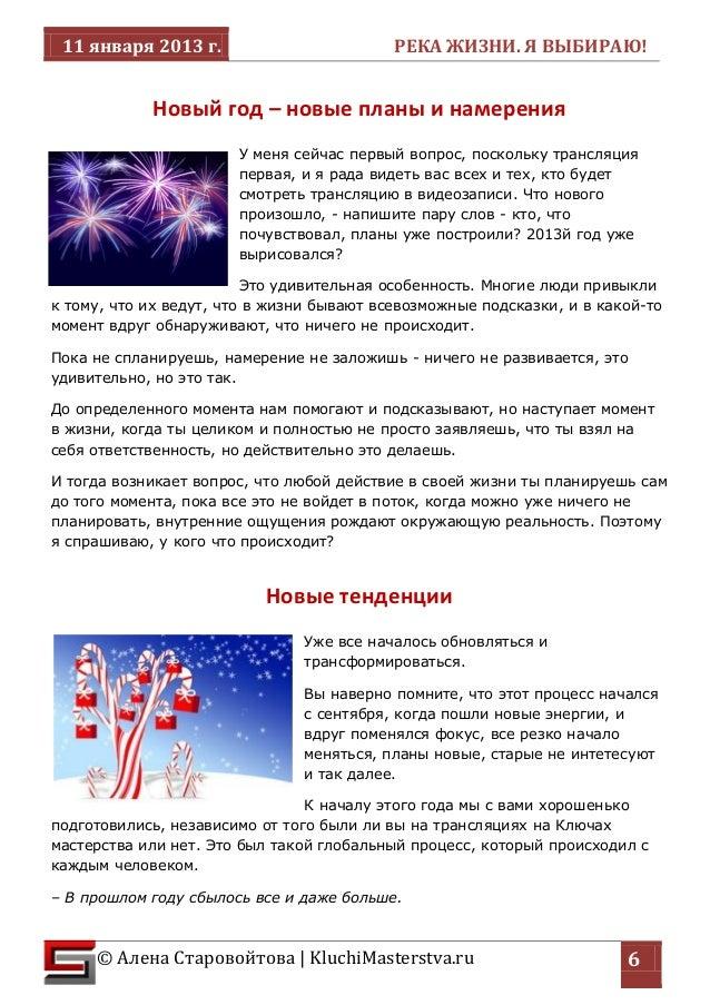 11 января 2013 г. РЕКА ЖИЗНИ. Я ВЫБИРАЮ!  © Алена Старовойтова | KluchiMasterstva.ru  6  Новый год – новые планы и намерен...