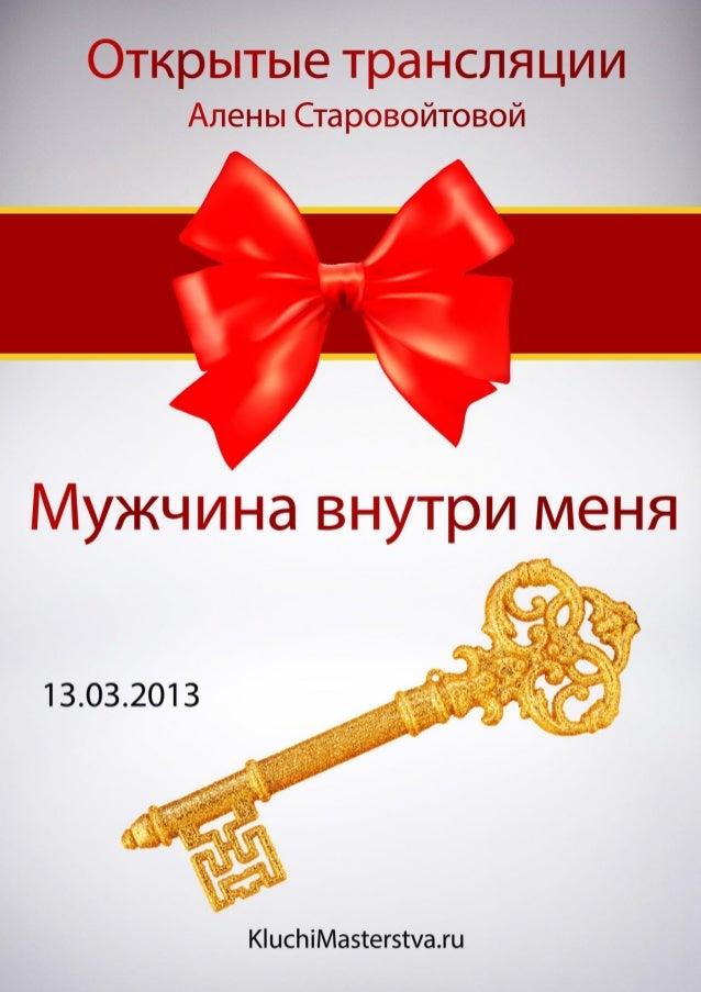 Алена Старовойтова  Мужчина внутри меня  13.03.2013