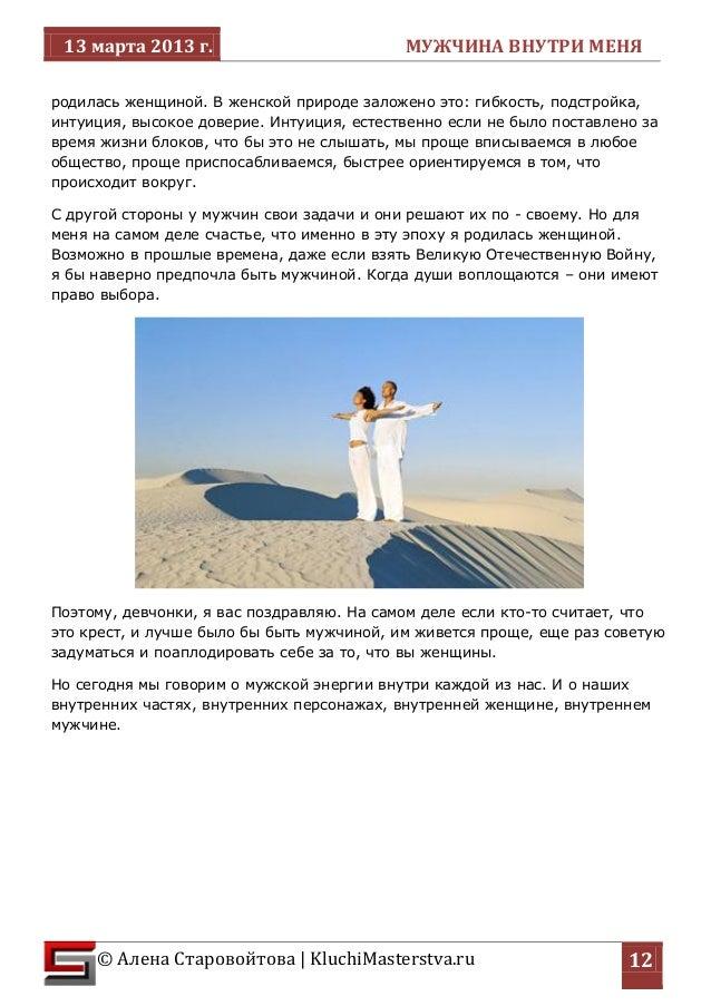 13 марта 2013 г. МУЖЧИНА ВНУТРИ МЕНЯ  © Алена Старовойтова | KluchiMasterstva.ru  12  родилась женщиной. В женской природе...