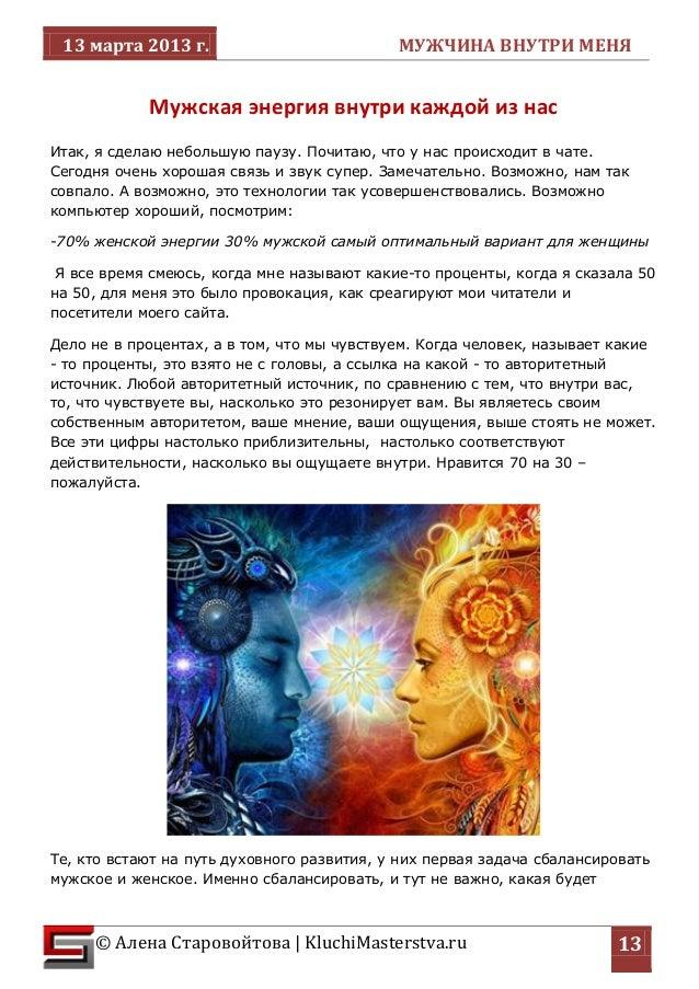 13 марта 2013 г. МУЖЧИНА ВНУТРИ МЕНЯ  © Алена Старовойтова | KluchiMasterstva.ru  13  Мужская энергия внутри каждой из нас...