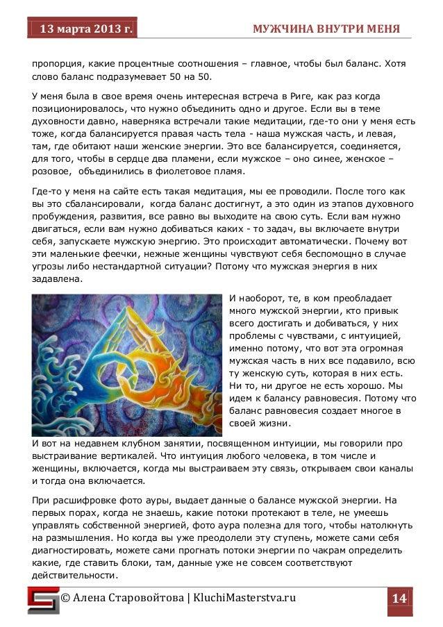 13 марта 2013 г. МУЖЧИНА ВНУТРИ МЕНЯ  © Алена Старовойтова | KluchiMasterstva.ru  14  пропорция, какие процентные соотноше...