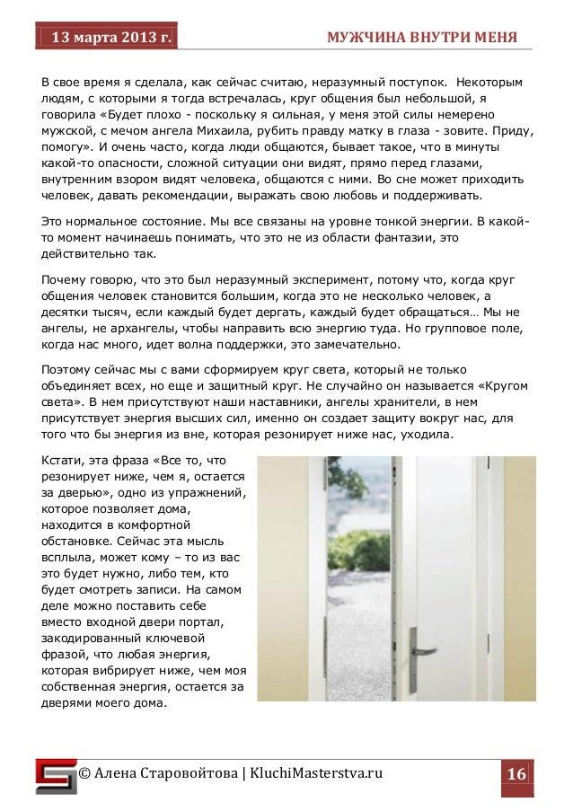 13 марта 2013 г. МУЖЧИНА ВНУТРИ МЕНЯ  © Алена Старовойтова | KluchiMasterstva.ru  16  В свое время я сделала, как сейчас с...
