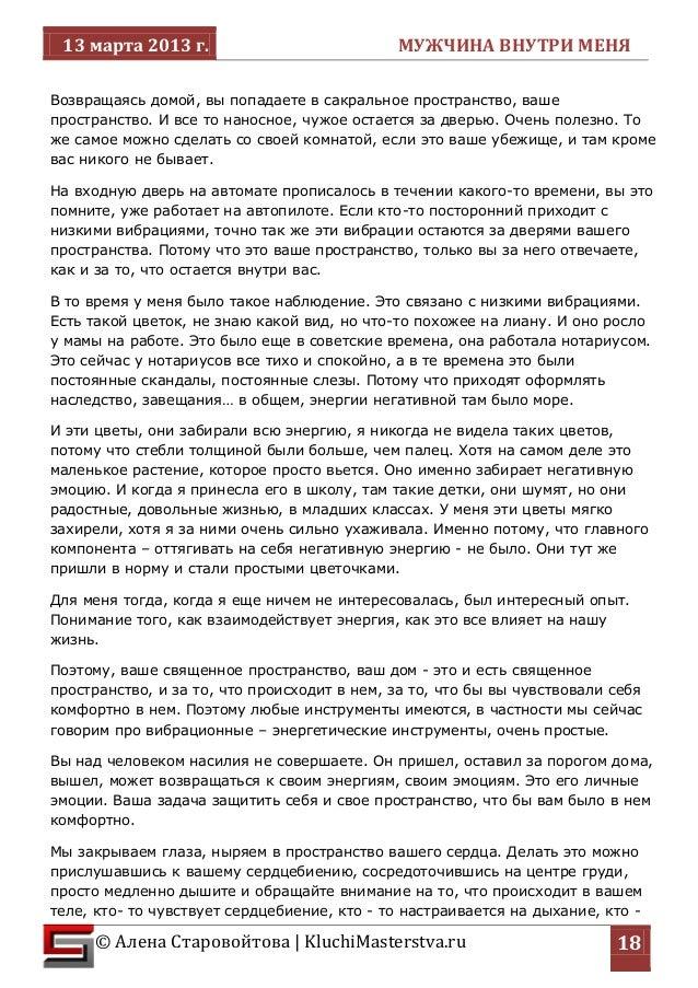 13 марта 2013 г. МУЖЧИНА ВНУТРИ МЕНЯ  © Алена Старовойтова | KluchiMasterstva.ru  18  Возвращаясь домой, вы попадаете в са...